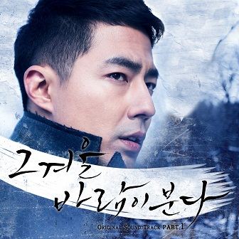 that-winter-the-wind-blows-ost