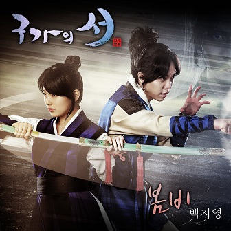 gu-family-book-ost-cover