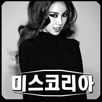 Information: Artist: 이효리 Song: 이효리 Released: 2013.05.06