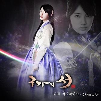 Information: Artist: 수지 (of miss A) Song: 나를 잊지말아요 Album: 구가의 서 Part. 5 (MBC 월화드라마)
