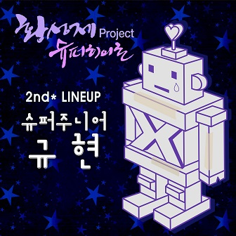 Artist: 슈퍼주니어 규현 Song: 사랑 먼지 Released: 2013.05.31
