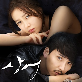Artist: 보아 Song: 천국과 지옥 사이 Released: 2013.05.27